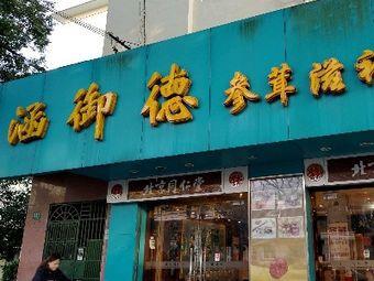 北京同仁堂(富民路)