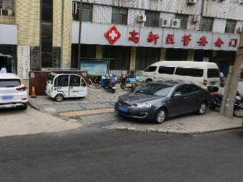 郑州高新区妇幼保健所