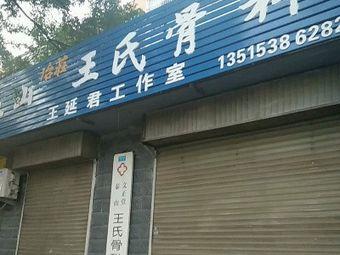 泰山文正堂王氏骨科中心