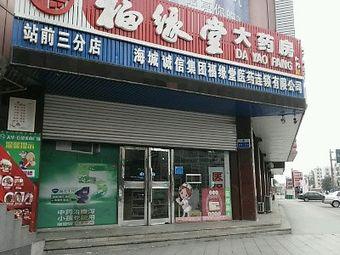 福缘堂大药房(站前三分店)