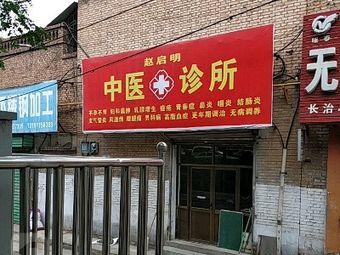 赵启明中医诊所