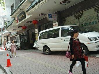荔湾区骨伤科医院-急诊