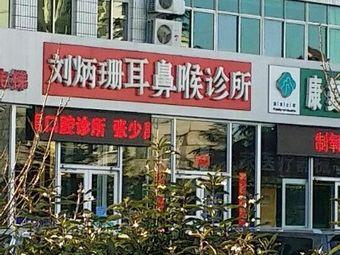 刘炳珊耳鼻喉诊所