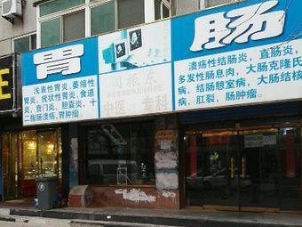 闫振东中医专科