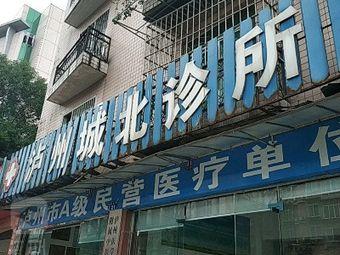 泸州城北诊所