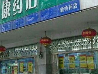 山禾健康药店(学前东路店)