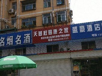 泰安市泰山区易天康医疗器械商店