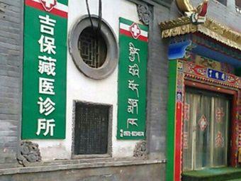 吉保藏医诊所
