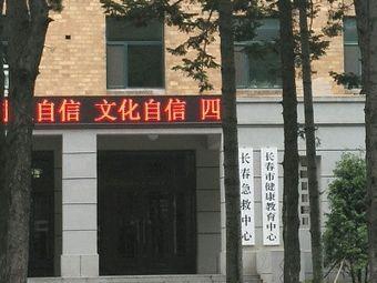 旁边长春急救中心