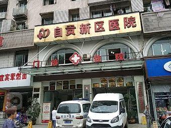 自贡新区医院