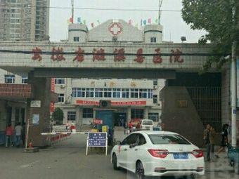 安徽省濉溪县医院