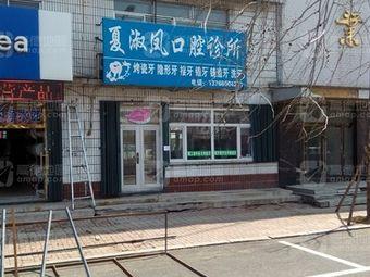 夏淑凤口腔诊所