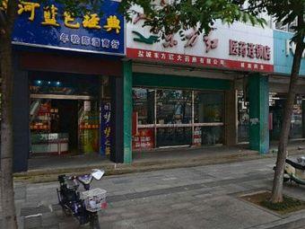 东方红医药连锁店东方红药店
