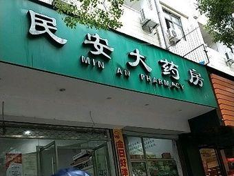 民安大药店