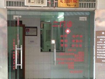 中医院第二门诊部