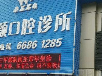 大象刘颖口腔诊所