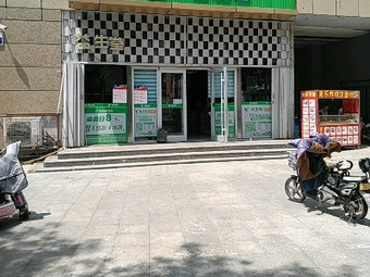 益生堂第十五药店