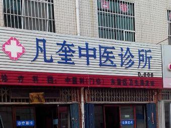 凡奎中医诊所