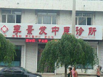 李景发中医诊所