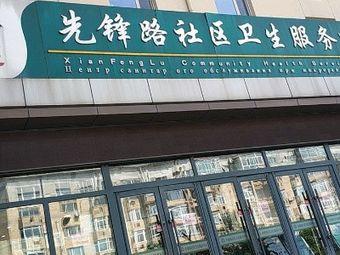 先锋路社区卫生服务中心