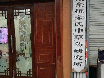 杭州余杭宋氏中草藥研究所