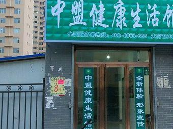中盟健康生活馆