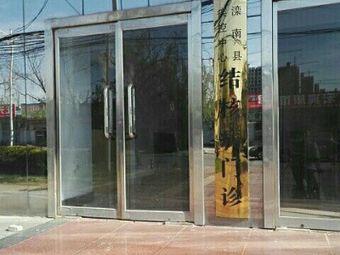 南县疾控中心结核病门诊