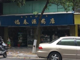 福春源药店