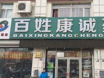 同辉药店百姓康诚药房