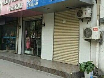 张前口腔诊所