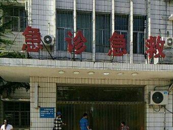 第一中心医院急诊