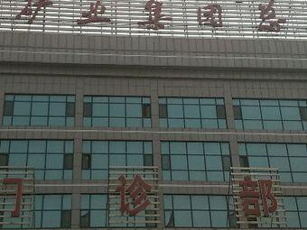 枣庄矿业集团总医院