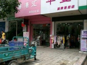 香港汇港货日化店