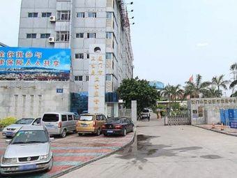 厦门市红十字医疗急救中心