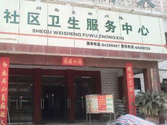 郑州路社区卫生服务中心