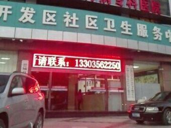 晋城高新肾病专科医院