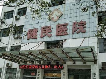 泗阳健民医院