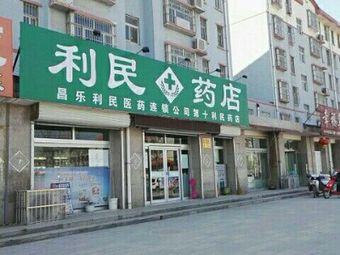 利民药店(第十店)