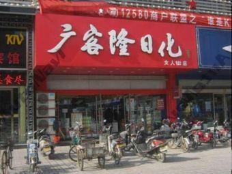 广客隆日化(女人街店)
