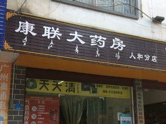 康联大药房(建都百兴店)