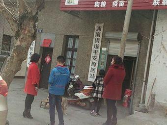浦南街道平安兽医站