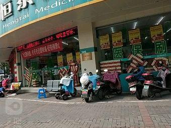 恒泰医药人民大药房(健丰店)