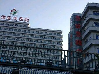 中国医大四院急诊急救中心