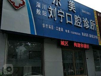 乐美刘宁口腔诊所