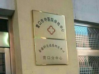 营口市中医院体检中心