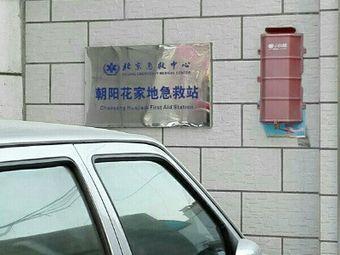 北京急救中心朝阳花家地急救站