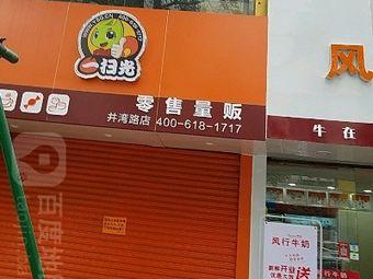 章光101(井岸店)