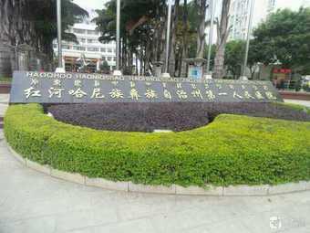 红河州人民医院