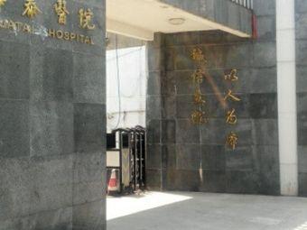 南陵华泰医院