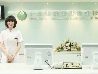 北京港澳国际医务诊所